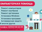 Изображение в Компьютеры Компьютерные услуги Подключение и настройка Wi-Fi роутеров (консультация в Новомосковске 500