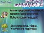 Фото в Услуги компаний и частных лиц Услуги няни, гувернантки Клининговая компания «Тренд Плюс» оказывает в Новомосковске 0