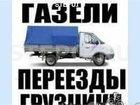 Изображение в   квартирные и офисные переезды, погрузочные, в Новороссийске 350
