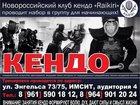 Изображение в Спорт  Спортивные школы и секции Производим набор в группу кендо для начинающих в Новороссийске 200