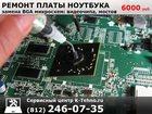 Смотреть foto  Ремонт ноутбуков в Краснодаре (861) 246-07-35 33557510 в Краснодаре