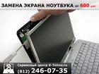 Свежее изображение  Замена экрана ноутбука за 30 минут 33628583 в Краснодаре