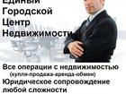 Изображение в Строительство и ремонт Ремонт, отделка Единый Городской Центр Недвижимости, оказывает в Новороссийске 1000