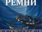 Смотреть фотографию  Приводные ремни клиновые 33883712 в Новороссийске