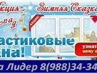 Скачать бесплатно foto Двери, окна, балконы окна балконы 34013571 в Новороссийске