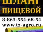 Смотреть изображение  Рукав гофрированный пищевой 34791842 в Новороссийске