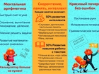 Новое изображение  Школа скорочтения IQ007 и развития интеллекта 38511460 в Новороссийске