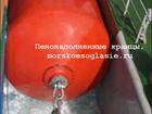 Свежее изображение Транспорт, грузоперевозки Плавучие пенонаполненные кранцы 38657508 в Новороссийске