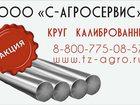 Смотреть фотографию  Круг калиброванный купить 33557151 в Новошахтинске