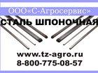Скачать бесплатно foto  Сталь 45 ГОСТ 33622726 в Новошахтинске