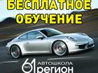Увидеть изображение  АКЦИЯ-БЕСПЛАТНОЕ ОБУЧЕНИЕ 39585033 в Новошахтинске
