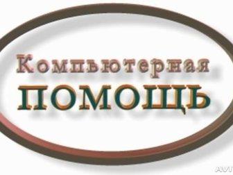 Скачать фото Ремонт компьютеров, ноутбуков, планшетов Ремонт и настройка компьютеров в Новошахтинске 32608533 в Новошахтинске