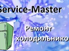Фотография в Бытовая техника и электроника Ремонт и обслуживание техники Сервисный центр Сервис-Мастер Новосибирск: в Новосибирске 350