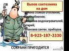 Фотография в Сантехника (оборудование) Сантехника (услуги) Разводка труб горячей и холодной воды. Монтаж в Новосибирске 0