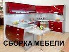 Фото в Прочее,  разное Разное Пpeдocтaвляeм услуги по сборке мебели для в Новосибирске 0
