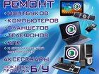 Скачать бесплатно foto Ремонт компьютеров, ноутбуков, планшетов Ремонт компьютеров, ноутбуков, планшетов 32501209 в Новосибирске