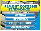 Уникальное foto Телефоны Ремонт мобильных телефонов 32501460 в Новосибирске