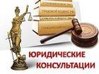 Фото в Юридические услуги и фирмы Юристы, адвокаты Услуги высоко квалифицированного юриста. в Новосибирске 1000