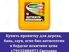 Фотография в   Предлагаем Вашему вниманию СоставФенилакс6кг в Новосибирске 339