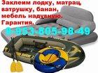 Изображение в   Ремонт, заклеить лодку, матрац, ватрушку, в Новосибирске 200