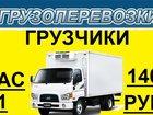 Фото в Прочее,  разное Разное КОМПАНИЯ - Грузоперевозки: любой автотранспорт в Новосибирске 140