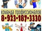 Новое foto  Вызов электрика, сантехника на дом, Недорого, Звоните: 8-923-187-3330 ! 32741392 в Новосибирске