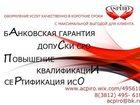 Изображение в   Планируете вступить в СРО? Проходите плановую в Новосибирске 7500