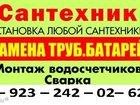 Изображение в Электрика Электрика (услуги) Водопровод – разводка труб из полипропилена в Новосибирске 0