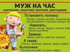 Уникальное foto Ремонт, отделка Домашний мастер, отремонтируем и установим любую мелочь вашем доме, Без выходных, 32865515 в Новосибирске