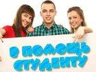 Фотография в Работа для молодежи Работа для студентов Обязанности:  • Разработка стратегии клиентской в Новосибирске 27000