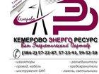 Фото в   Компания ООО «КемеровоЭнергоРесурс» предлагает в Кемерово 1