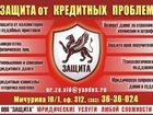 Изображение в Услуги компаний и частных лиц Юридические услуги •Защита от коллекторов и судебных приставов в Новосибирске 0