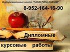 Свежее foto Курсовые, дипломные работы Магистерские диссертации, дипломные, курсовые, контрольные работы, рефераты 33415074 в Новосибирске