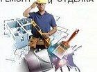 Изображение в Строительство и ремонт Ремонт, отделка Домашний мастер» - это служба. Предоставляющая в Новосибирске 1000