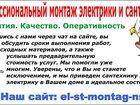 Изображение в   Электромонтажные и сантехнические работы в Новосибирске 0