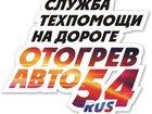 Свежее фото  ОТОГРЕВ АВТО КРУГЛОСУТОЧНО! 33899824 в Новосибирске