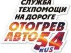 Уникальное фотографию  отогрев авто54 33951777 в Новосибирске