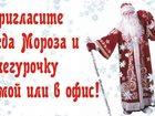 Фото в Развлечения и досуг Организация праздников Добро пожаловать в царство смеха, где живут в Новосибирске 2000