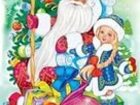 Скачать бесплатно foto  Дед мороз и снегурочка для ваших детей 34220825 в Новосибирске