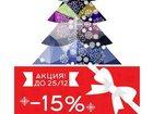 Новое изображение Разное Новогодний флаер, купон на скидку 34239404 в Новосибирске