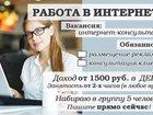 Фотография в Дополнительный заработок, подработка Работа на дому Работа на дому, удаленная работа    Требования: в Новосибирске 20000