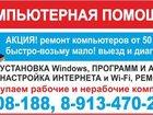 Скачать foto Ремонт компьютеров, ноутбуков, планшетов Ремонт компьютеров и ноутбуков в Новосибирске на дому 34382993 в Новосибирске