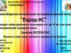 Уникальное фото  Новосибирский молодёжный экспериментальный театр Парад-ИС 34527096 в Новосибирске