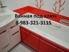 Фото в Строительство и ремонт Разное Мы качественно выполним:    1) Укладку плитки в Новосибирске 0