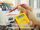Изображение в Электрика Электрика (услуги) Быстрое и профессиональное решение проблем в Новосибирске 0