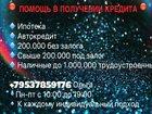 Изображение в   Ипотека   Автокредит   200. 000 без залога в Новосибирске 1000000