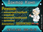 Скачать бесплатно foto  Ремонт компьютеров и ноутбуков 34835531 в Новосибирске
