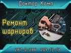 Свежее foto  Замена шарниров 34835789 в Новосибирске