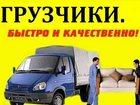 Изображение в   Русские Грузчики Новосибирска, заказать которых в Новосибирске 155