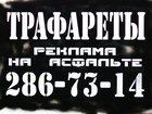 Новое изображение  Изготовление трафаретов для рекламы 34850014 в Новосибирске